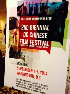 The second biennial D.C. Chinese Film Festival takes place this weekend. (Photo: D.C. Chinese Film Festival/Facebook)