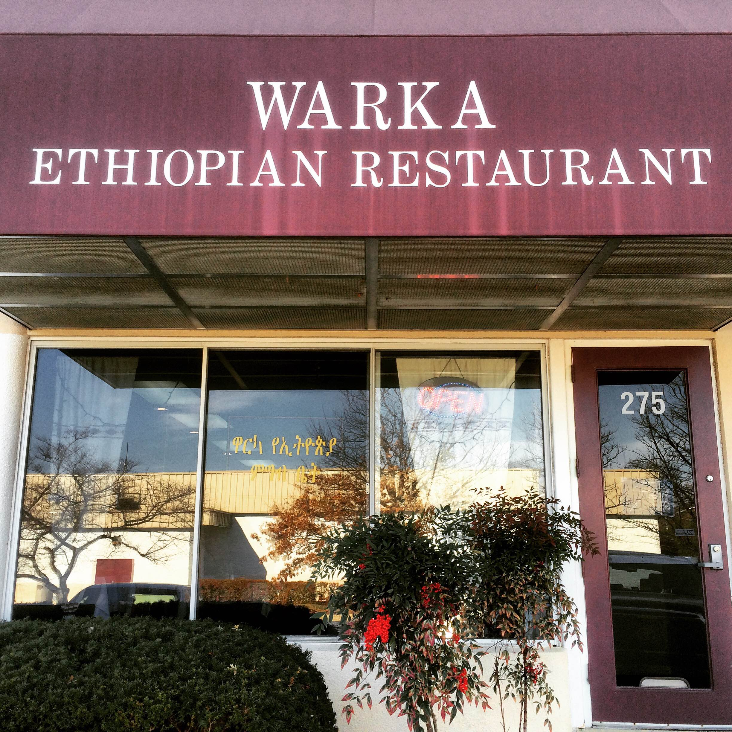 Warka Ethiopian restaurant is hidden in a small industrial park on the border of Herndon and Reston. (Photo: Diana Vaseth-Nelson/DC on Heels)