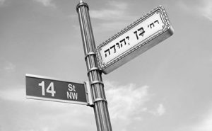 A pole with a 14th Street sign and another written in Hebrew on it. (Photo: Studio Theatre)